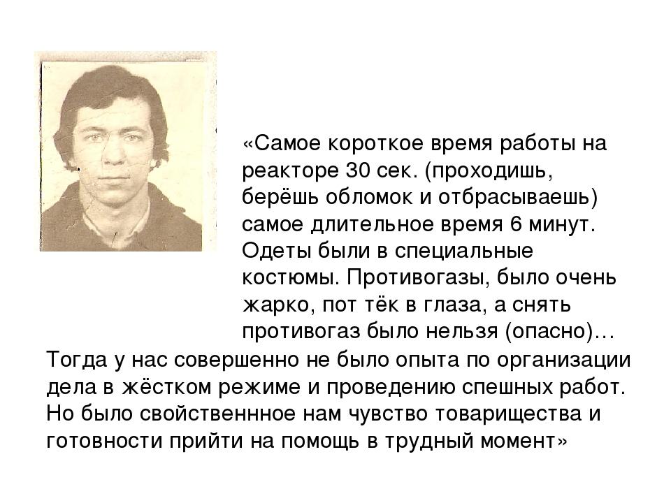 Бахвалов Владимир Александрович «Самое короткое время работы на реакторе 30 с...