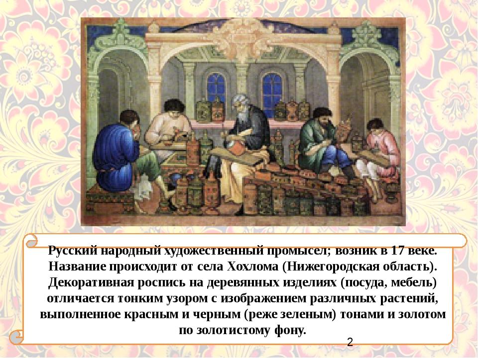 Русский народный художественный промысел; возник в 17 веке. Название происхо...