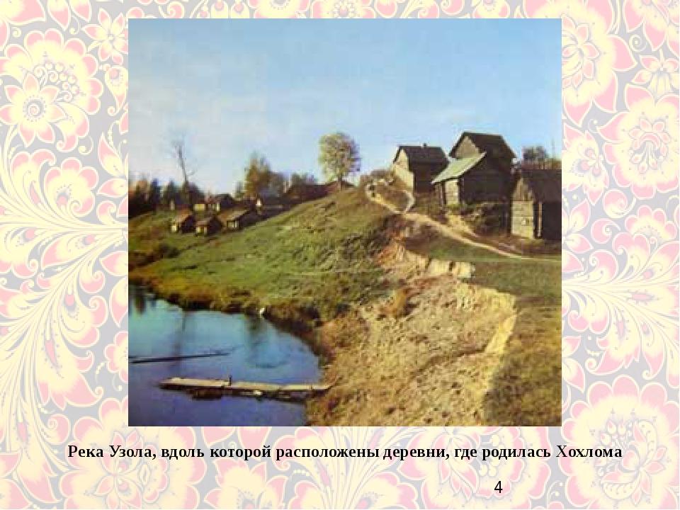 Река Узола, вдоль которой расположены деревни, где родилась Хохлома