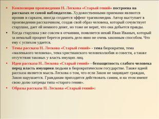 Композиция произведения Н. Лескова «Старый гений» построена на рассказах ее с