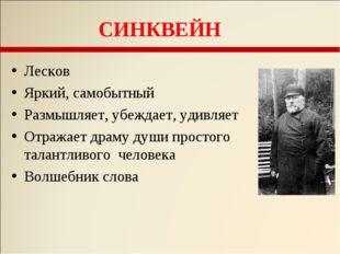 СИНКВЕЙН Лесков Яркий, самобытный Размышляет, убеждает, удивляет Отражает дра