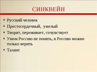 СИНКВЕЙН Русский человек Простосердечный, умелый Творит, переживает, сочувств