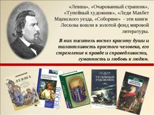 «Левша», «Очарованный странник», «Тупейный художник», «Леди Макбет Мценского