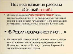 """Поэтика названия рассказа «Старый гений» Лескову не жаль для """"пассажного гени"""