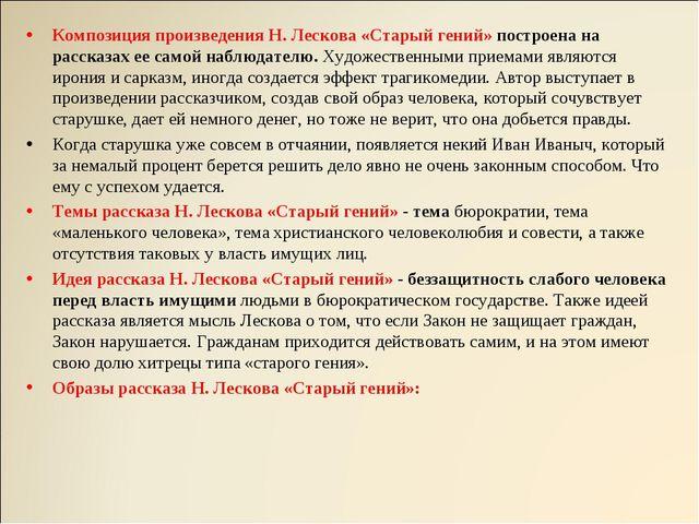 Композиция произведения Н. Лескова «Старый гений» построена на рассказах ее с...