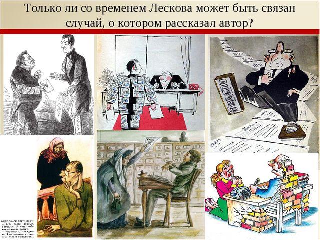 Только ли со временем Лескова может быть связан случай, о котором рассказал а...