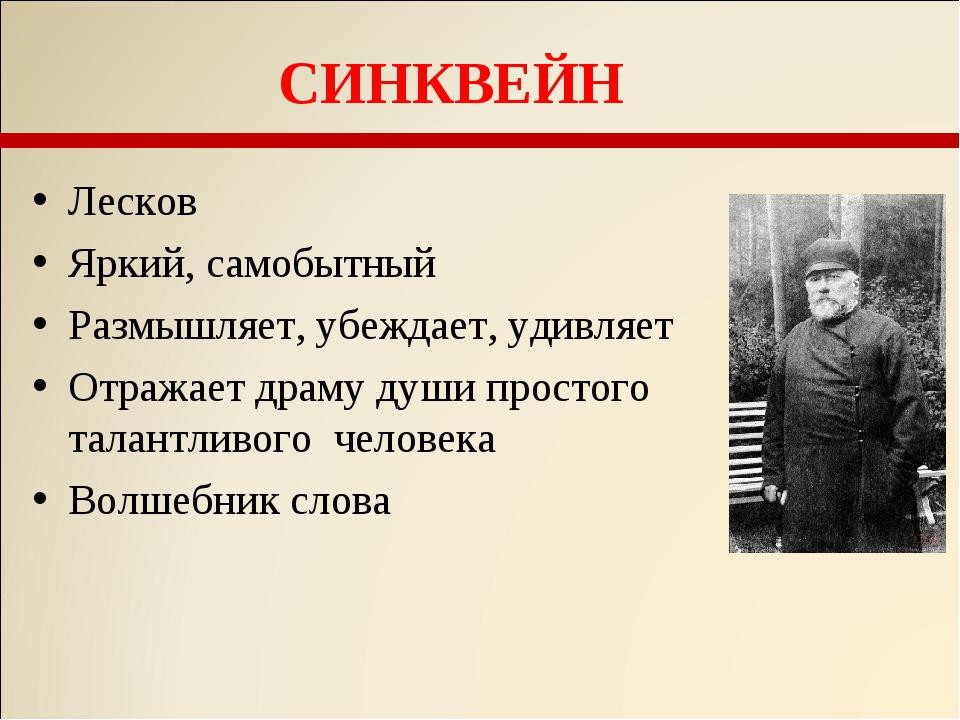 СИНКВЕЙН Лесков Яркий, самобытный Размышляет, убеждает, удивляет Отражает дра...