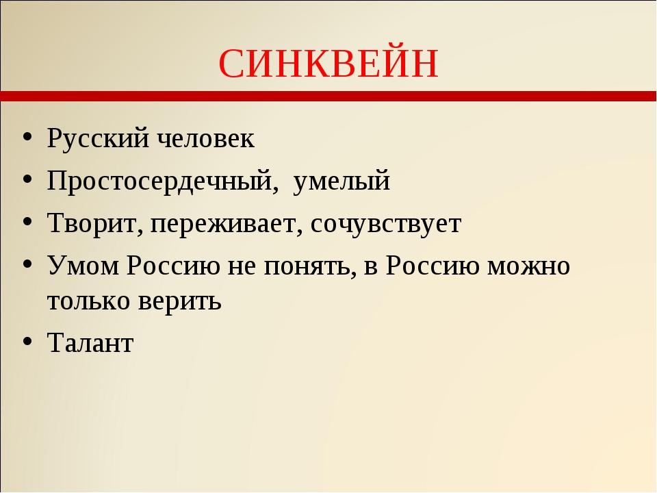 СИНКВЕЙН Русский человек Простосердечный, умелый Творит, переживает, сочувств...