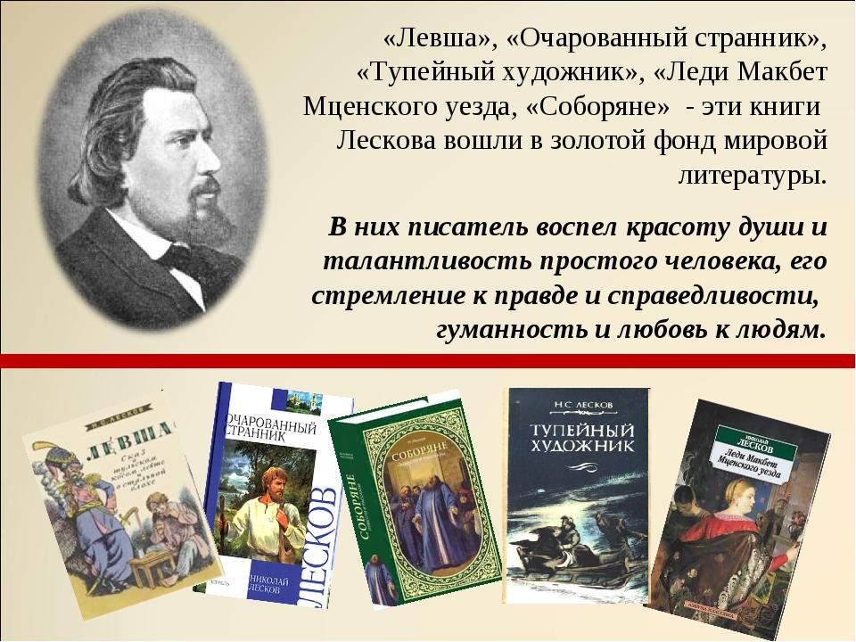 «Левша», «Очарованный странник», «Тупейный художник», «Леди Макбет Мценского...