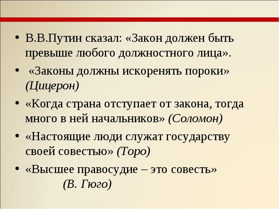 В.В.Путин сказал: «Закон должен быть превыше любого должностного лица». «Зак...