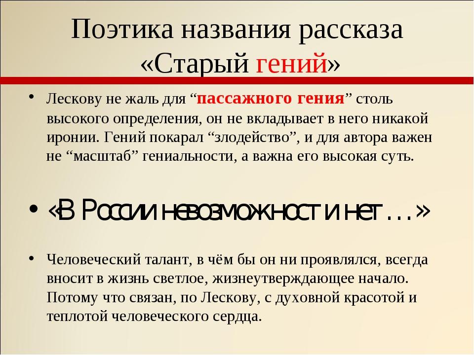 """Поэтика названия рассказа «Старый гений» Лескову не жаль для """"пассажного гени..."""