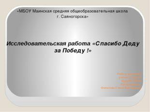 Работу выполнил ученик 2 класса Бушуев Артём Руководитель: Филатова Елена Вик