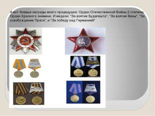 А вот боевые награды моего прадедушки: Орден Отечественной Войны 2 степени,