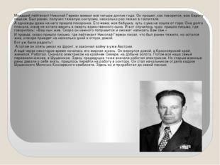 Младший лейтенант Николай Герман воевал все четыре долгих года. Он прошел ,ка