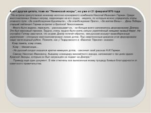 """А вот другая цитата, тоже из """"Ленинской искры"""", но уже от 21 февраля1970 год"""