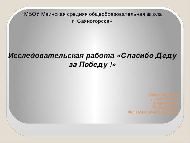 Работу выполнил ученик 2 класса Бушуев Артём Руководитель: Филатова Елена Вик...