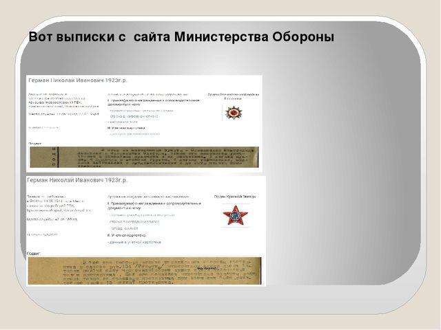 Вот выписки с сайта Министерства Обороны