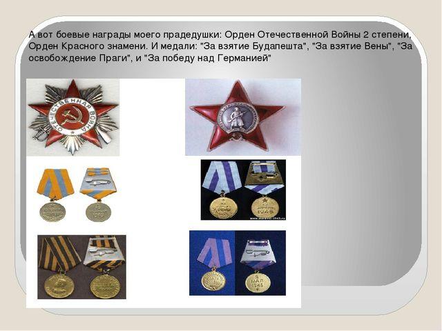 А вот боевые награды моего прадедушки: Орден Отечественной Войны 2 степени,...