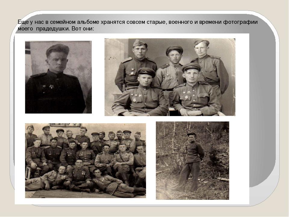 Еще у нас в семейном альбоме хранятся совсем старые, военного и времени фотог...