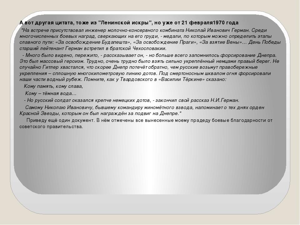 """А вот другая цитата, тоже из """"Ленинской искры"""", но уже от 21 февраля1970 год..."""