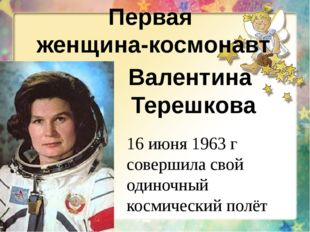 Первая женщина-космонавт Валентина Терешкова 16 июня 1963 г совершила свой од