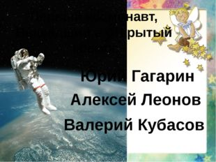 Первый космонавт, Вышедший в открытый космос Юрий Гагарин Алексей Леонов Вале