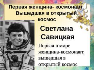 Первая женщина- космонавт, Вышедшая в открытый космос Светлана Савицкая Перва