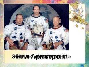 Экипаж «Аполлон-11» Нил Армстронг
