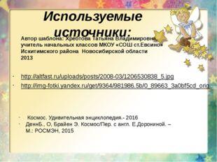 Используемые источники: http://altfast.ru/uploads/posts/2008-03/1206530838_5.