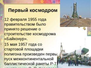 12 февраля 1955 года правительством было принято решение о строительстве косм