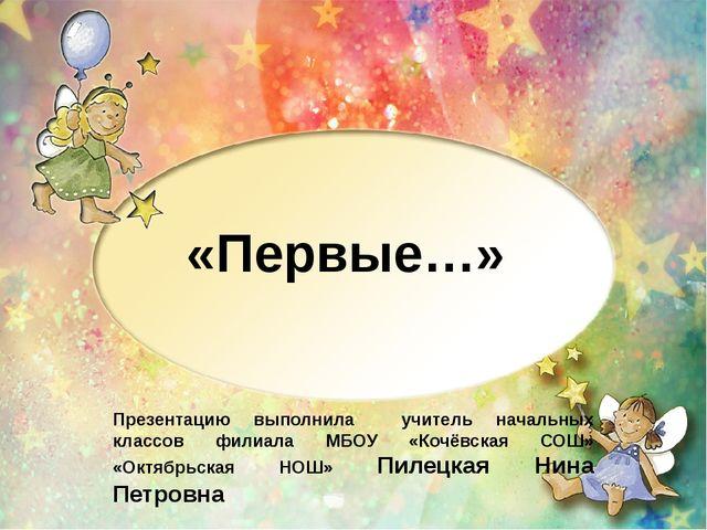 Презентацию выполнила учитель начальных классов филиала МБОУ «Кочёвская СОШ»...