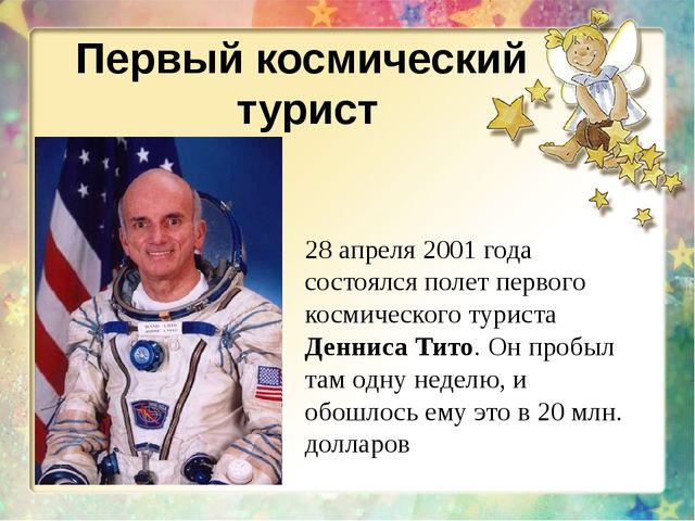 Первый космический турист 28 апреля 2001 года состоялся полет первого космиче...