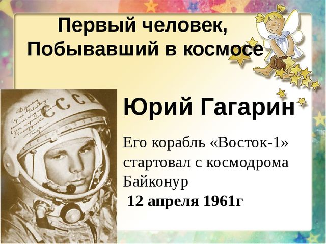 Первый человек, Побывавший в космосе Юрий Гагарин Его корабль «Восток-1» стар...