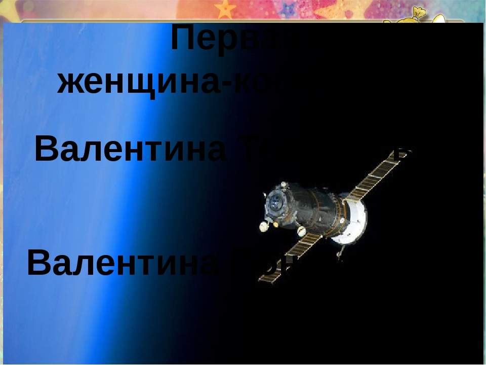 Первая женщина-космонавт Валентина Терешкова Валентина Пономарёва
