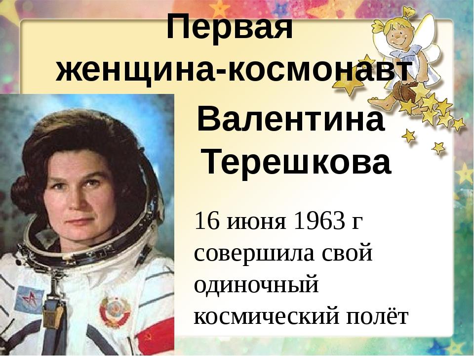 Первая женщина-космонавт Валентина Терешкова 16 июня 1963 г совершила свой од...
