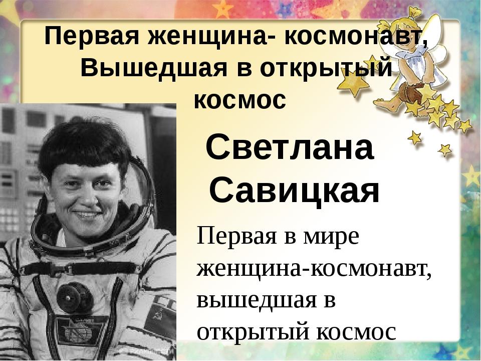 Первая женщина- космонавт, Вышедшая в открытый космос Светлана Савицкая Перва...
