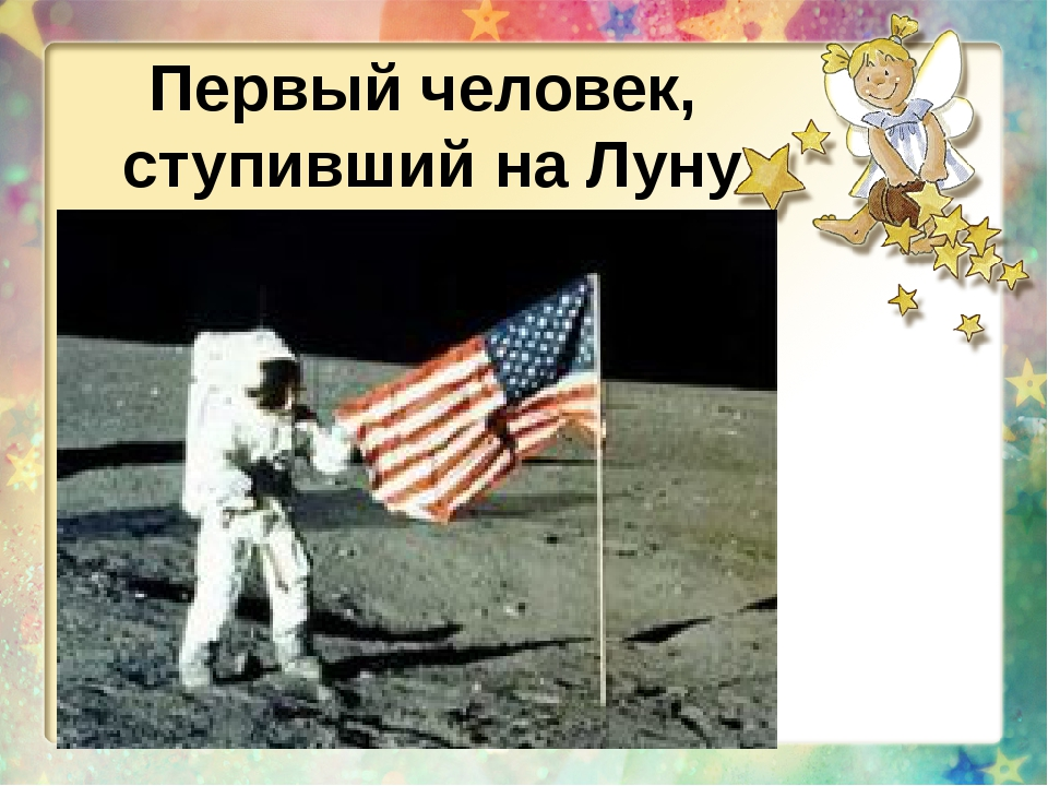 Первый человек, ступивший на Луну
