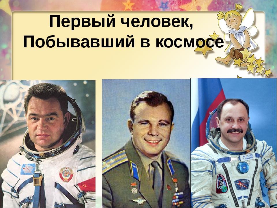 Первый человек, Побывавший в космосе