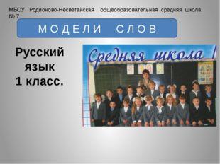 МБОУ Родионово-Несветайская общеобразовательная средняя школа № 7 М О Д Е Л И