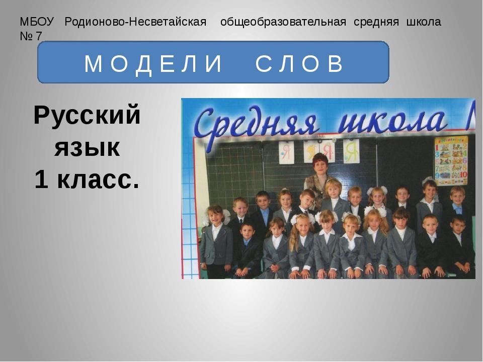 МБОУ Родионово-Несветайская общеобразовательная средняя школа № 7 М О Д Е Л И...