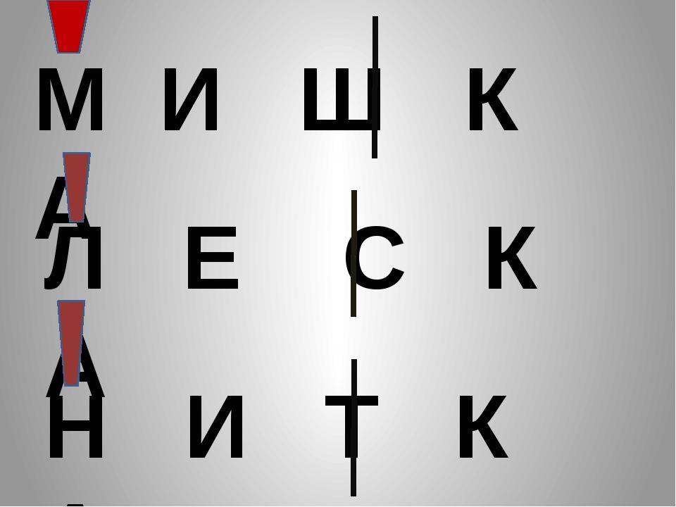 М И Ш К А Л Е С К А Н И Т К А