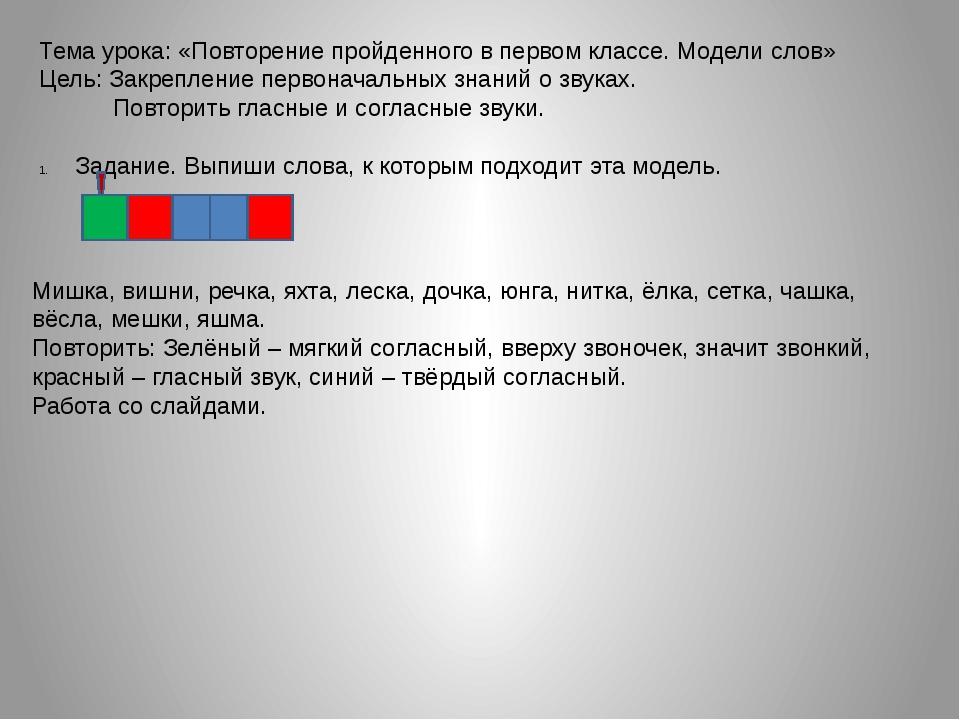 Тема урока: «Повторение пройденного в первом классе. Модели слов» Цель: Закре...