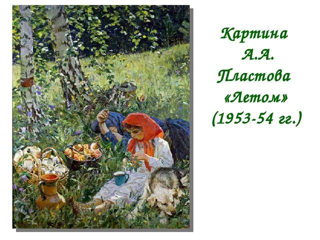 Картина А.А. Пластова «Летом» (1953-54 гг.)
