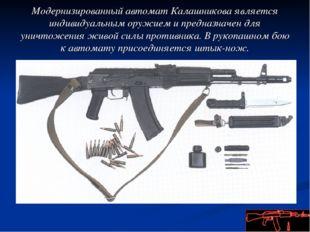 Модернизированный автомат Калашникова является индивидуальным оружием и предн