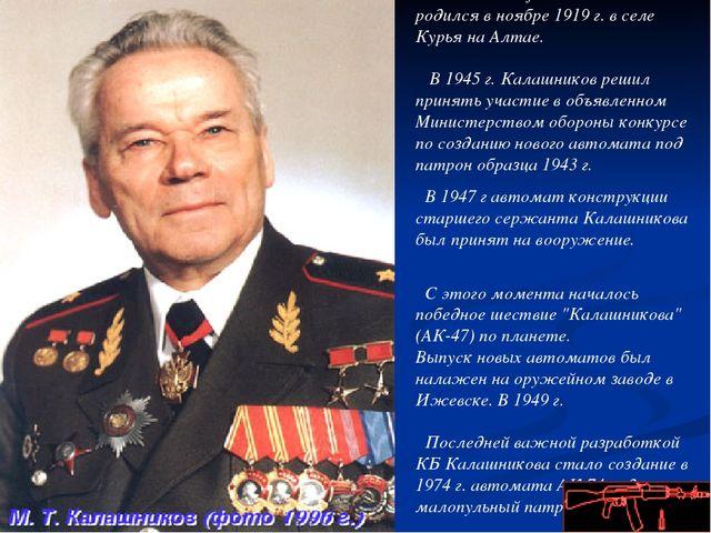 Михаил Тимофеевич Калашников родился в ноябре 1919 г. в селе Курья на Алтае....