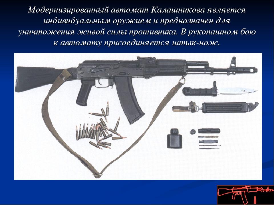 Модернизированный автомат Калашникова является индивидуальным оружием и предн...