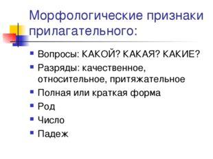 Морфологические признаки прилагательного: Вопросы: КАКОЙ? КАКАЯ? КАКИЕ? Разря