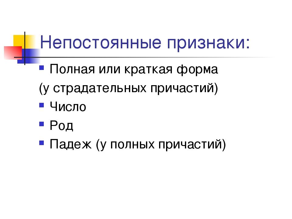 Непостоянные признаки: Полная или краткая форма (у страдательных причастий) Ч...