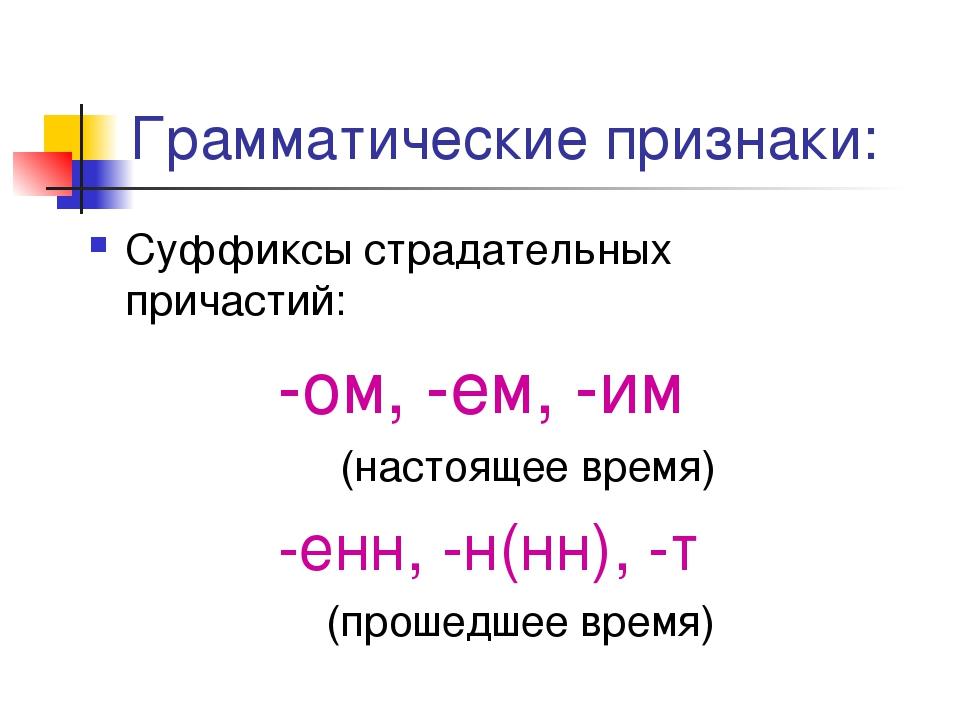 Грамматические признаки: Суффиксы страдательных причастий: -ом, -ем, -им (нас...