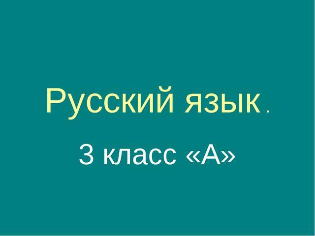 Русский язык . 3 класс «А»